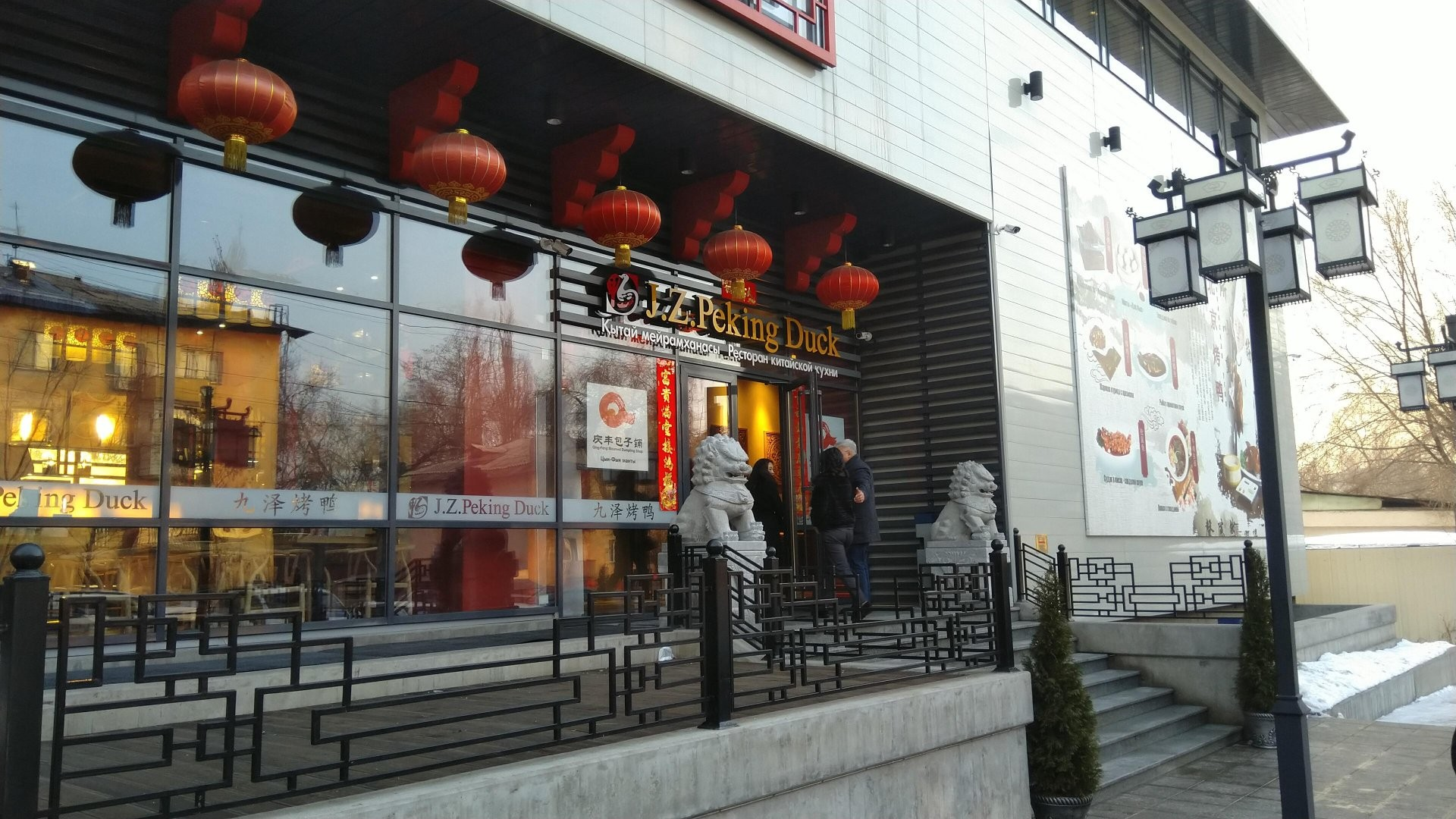J.Z. Peking Duck в Алматы