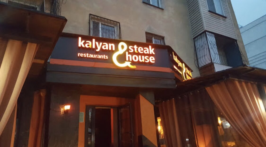 KALYAN & STEAK HOUSE в Алматы